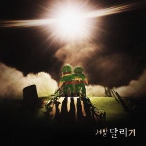 달리 - 세발달리기 [Mix,Master] Mixed by 양하정